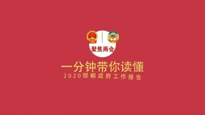 邯郸V视|60秒动画带你读懂2020邯郸政府工作报告
