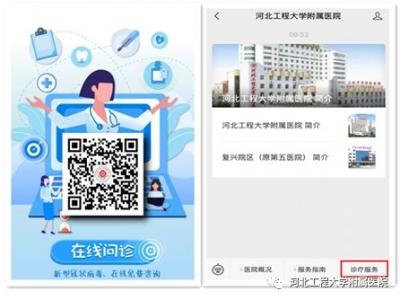 好消息!邯郸网上发热门诊上线!方便市民咨询