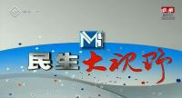 民生大视野 01-08