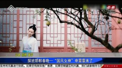 """探班邯郸春晚—""""国风女神""""申霏霏来了"""