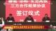 聊邯长高铁项目合作框架协议签订