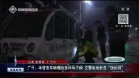 """广平:冰雪夜车辆爆胎急坏母子俩 交警跪地秒变""""换胎哥"""""""