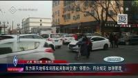 东方新天地停车场围起来影响交通?停管办:符合规定 加强管理