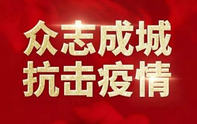 坚决打赢疫情防控阻击战——防疫前线党旗红 河北省党员冲锋在前阻击疫情