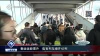 春运运能提升 临客列车增开42列
