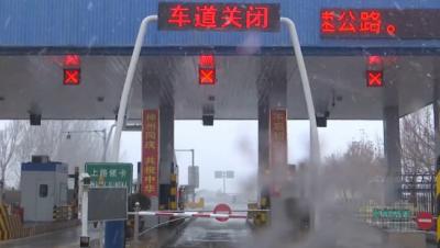 邯郸V视 高速公路和邯郸机场采取临时管制措施