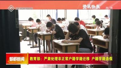 教育部:严肃处理非正常户籍学籍迁移、户籍学籍造假