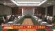 市政协召开十二届第三十次主席会议