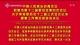 中国人民政治协商会议 761棋牌市第十二届委员会第四次会议 关于常务委员会十二届三次会议以来  提案工作情况报告的决议