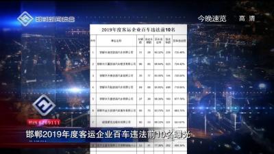 今晚速览:邯郸2019年度客运企业百车违法前10名曝光
