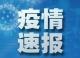 邯郸市确诊4例!河北新增确诊病例15例,累计48例