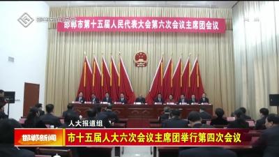 市十五届人大六次会议主席团举行第四次会议