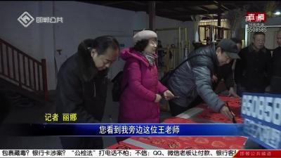 邯郸首届新春文化节——建西二社区 泼墨送祝福