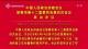 中国人民政治协商会议 761棋牌市第十二届委员会第四次会议 政治决议