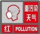 紧急通知!邯郸重污染天气应急响应升级为Ι级(红色)