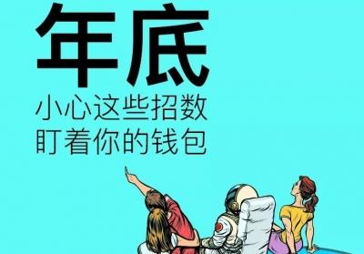 @邯郸人,年底防诈骗,这几种链接千万别点!