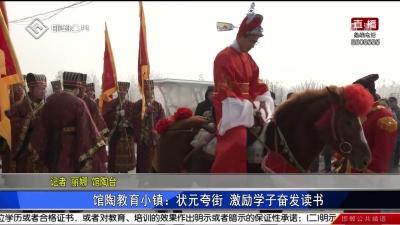 馆陶教育小镇:状元夸街 激励学子奋发读书