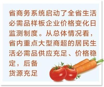 """河北省""""菜篮子""""货丰价稳 居民生活必需品种类全渠道畅"""