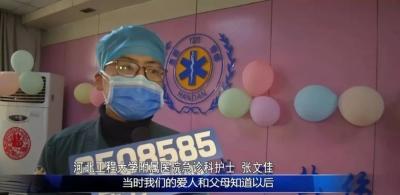 致敬 | 河北工程大学附属医院8人医疗队即将驰援湖北!