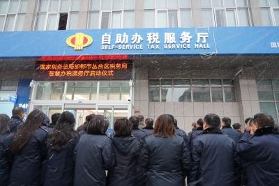 邯郸市首个智慧办税服务厅正式运行
