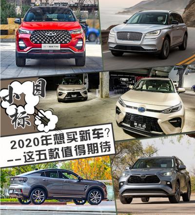 2020年你想換輛新車?買這幾款SUV準靠譜!