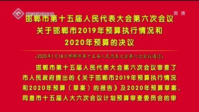 761棋牌市第十五届人民代表大会第六次会议 关于761棋牌市2019年预算执行情况和2020年预算的决议