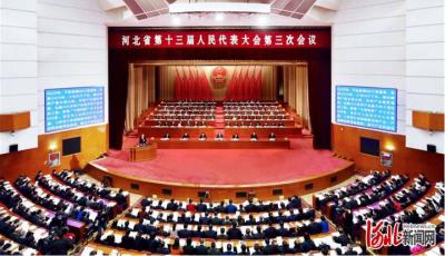 河北省十三届人大三次会议开幕