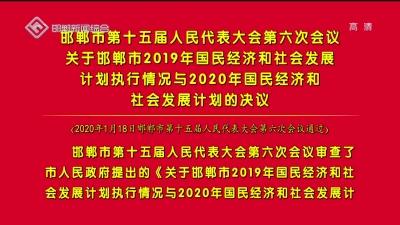 761棋牌市第十五届人民代表大会第六次会议 关于761棋牌市2019年国民经济和社会发展计划执行情况与2020年国民经济和社会发展计划的决议