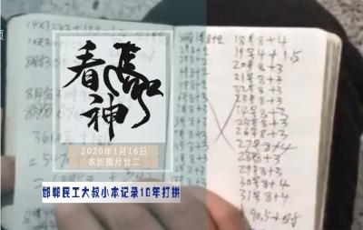 邯郸民工大叔小本记录10年打拼|看神马