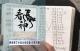 761棋牌民工大叔小本记录10年打拼|看神马