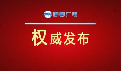邯郸:校外培训机构即日起全面停课