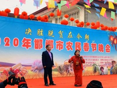 邯山区杜家寺村举办农民春节联欢晚会