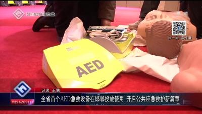 全省首个AED急救设备在邯郸投放使用 开启公共应急救护新篇章