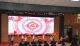 邯山区盛和路街道举办2020年春节联欢会
