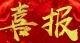 最新公布!761棋牌2县获省级称号,祝贺!