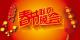 2020年761棋牌市春节联欢晚会即将与您见面!