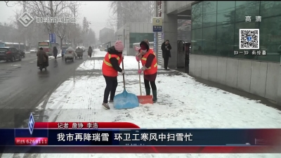 我市再降瑞雪 环卫工寒风中扫雪忙