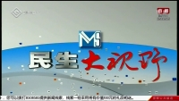 民生大视野 01-10