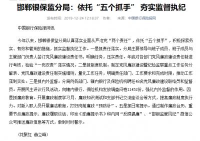 """邯郸银保监分局:依托""""五个抓手"""" 夯实监督执纪"""