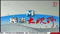 民生大视野 01-15