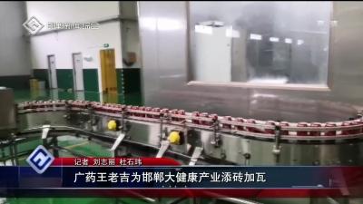 广药王老吉为邯郸大健康产业舔砖加瓦