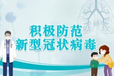 河北省卫健委发布新型冠状病毒感染的肺炎公众预防指南