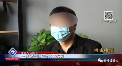 大名警方破获口罩网络诈骗案 涉案92万多元
