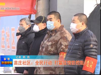 永年区苗庄社区:党员带头  发动群众 控制疫情传播