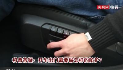 【够科普】开车出门需要做怎样的防护?