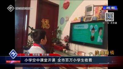 小学空中课堂开课 邯郸市百万小学生收看
