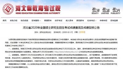 最新公告!河北2月20日后公布研究生考试初试成绩