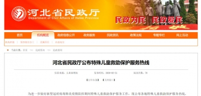 河北省民政厅公布特殊儿童救助保护服务热线