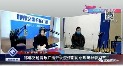 邯郸交通音乐广播开设疫情期间心理疏导特别节目