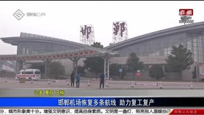邯郸机场恢复多条航线 助力复工复产